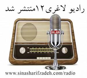 رادیو لاغری