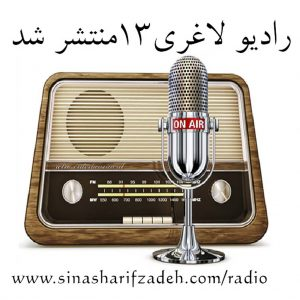 radio-l13