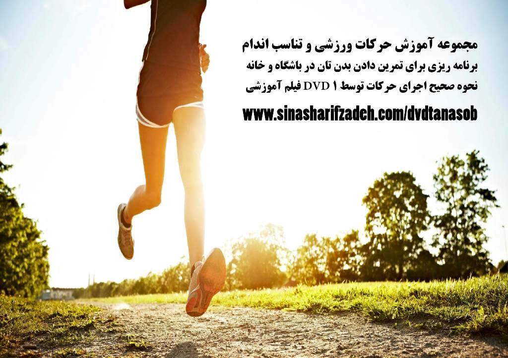 مجموعه آموزش حرکات ورزشی و تناسب اندام