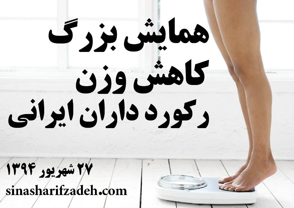 همایش بزرگ موفقیت در کاهش وزن با رکورد داران ایرانی