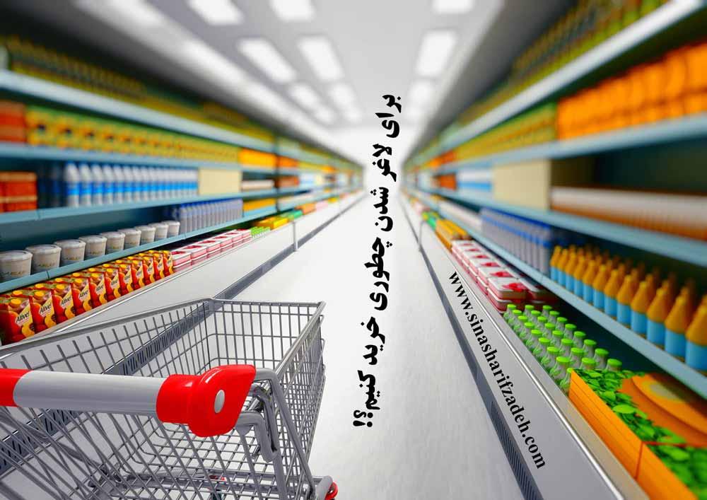 حفاظت شده: برای لاغر شدن چطوری خرید کنیم؟!