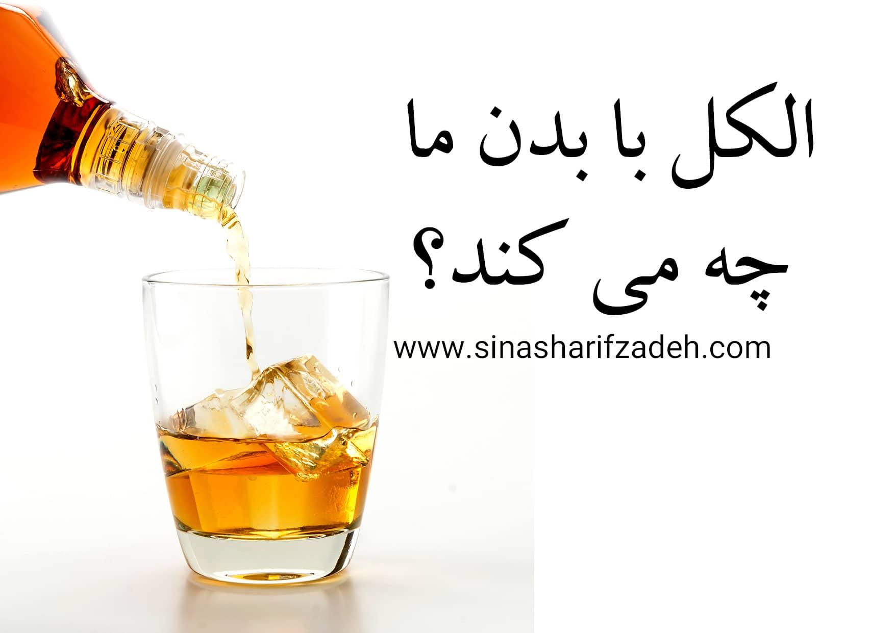 الکل با بدن ما چه می کند؟