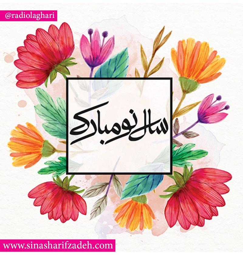 ۵ کاری که نباید در عید نوروز انجام دهید! _ مقاله و عیدی نوروز