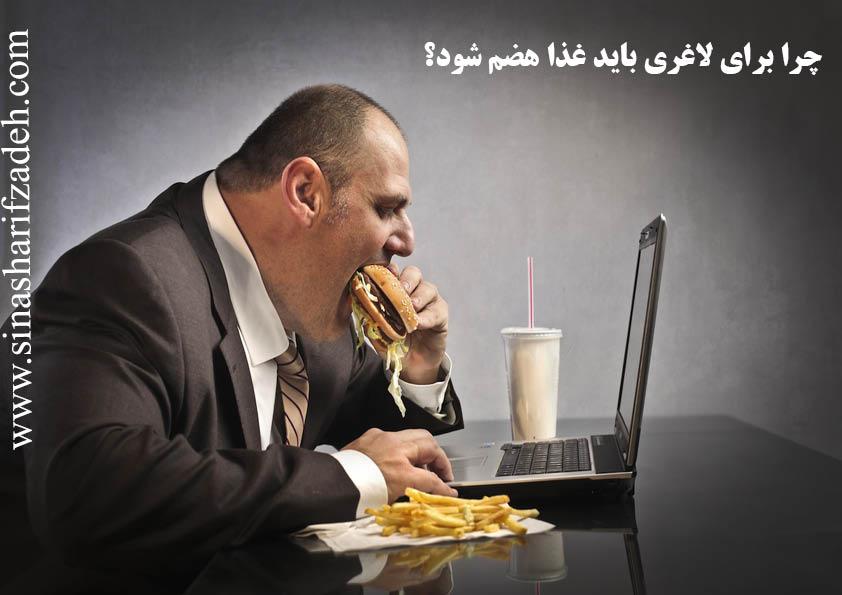 چرا برای لاغری باید غذا هضم شود؟