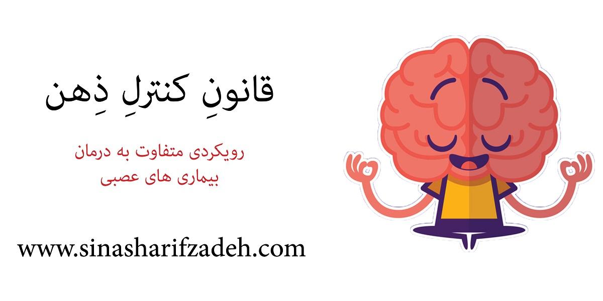 قانون کنترل ذهن