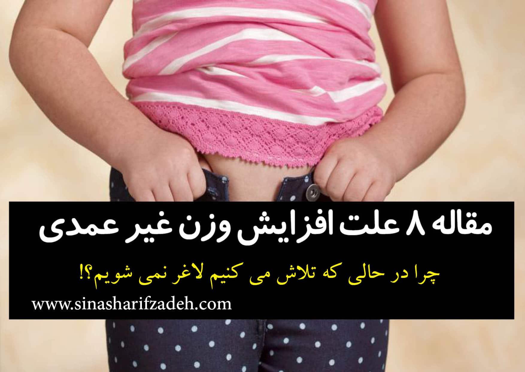 ۸ علت افزایش وزن غیر عمدی